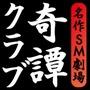 名作SM劇場 奇譚クラブ