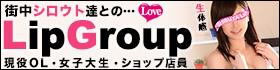 東京風俗リップグループ