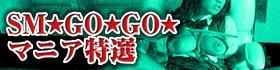 SM★GO★GO★マニア特選