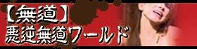 【無道】悪逆無道調教ワールド