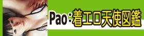 Pao : 着エロ天使図鑑