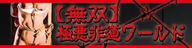 【無双】極悪非道調教ワールド