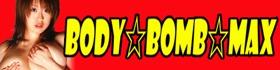 Body☆Bomb☆MAX