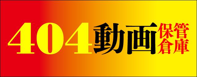 404動画保管倉庫