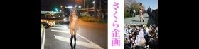 【露出・調教】さくら企画DL