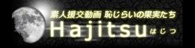 ★はじつ★素人プライベート動画