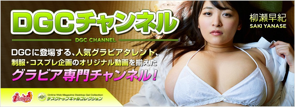DGCチャンネル