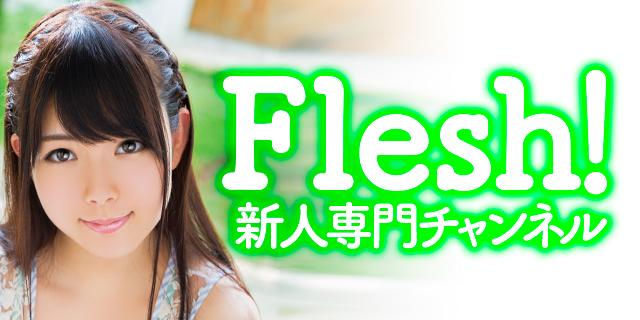 新人-New Face専門チャンネル