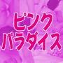 ピンクパラダイス